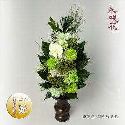 プリザーブドフラワー仏花【一対】永咲花PSYH-02262仏壇用御供ケイトウ
