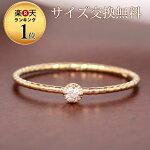 指輪レディース10金リングピンクゴールドK10PGダイヤモンド0.03ctリング[jar-05410]