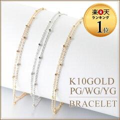 ブレスレット レディース ピンクゴールド イエローゴールド ホワイトゴールド K10 シンプル 2連 華奢 シンプル 人気