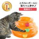 猫 おもちゃ 一人遊び タワー ボール ペット用 猫用 ネコ ねこ ストレス解消 ひとり遊び くるく