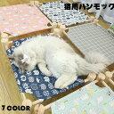 猫用ハンモック ペット寝床ペット テント ペットベッド 夏用 室内用品 ネコベッド ペットベッド 犬用ベ...