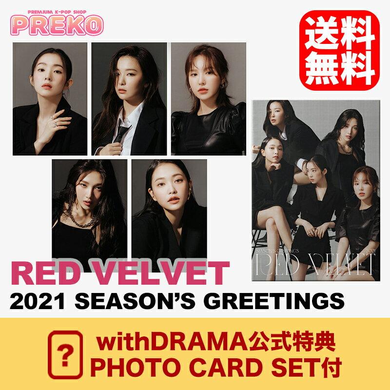CD, 韓国(K-POP)・アジア withdrama RedVelvet 2021 2021 SEASONS GREETINGS