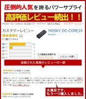 パワーサプライMOSKYDC-CORE10【国内正規品/正規保証/日本語説明書】エフェクター電源powersupply