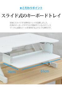 スタンディングデスク簡単に高さ調節ができる机作業効率UP&腰痛解消!【送料無料/組み立て不要】