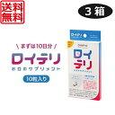 ロイテリ お口のサプリメント 10粒入 ×3箱(送料無料)