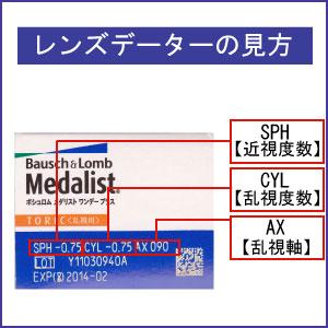 【送料無料】メダリストワンデープラストーリック(乱視用)(30枚)×2箱【ボシュロム】【乱視用】