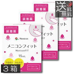 【送料無料】メニコンフィット 15ml ×3個 MeniconFIT 装着液 メニコンfit