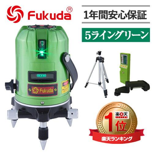 FUKUDA フクダ 5ライン グリーンレーザー墨出し器 EK-468G 三脚・受光器セット レーザー墨出し器/...