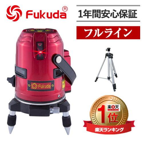 FUKUDA フクダ 360° フルライン レーザー墨出し器 EK-436P 三脚セット レーザー墨出し器/レーザー...