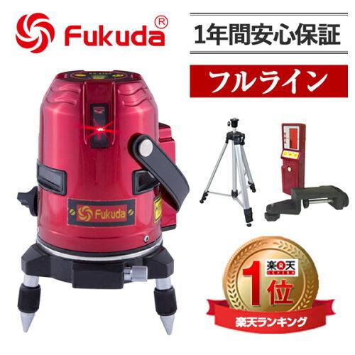 FUKUDA フクダ 360° フルライン レーザー墨出し器 レーザー墨出器 レーザー墨出し機 墨出し レー...