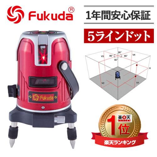 FUKUDA フクダ 5ライン ドット レーザー墨出し器 EK-451DP 標準セット レーザー墨出し器/レーザー...