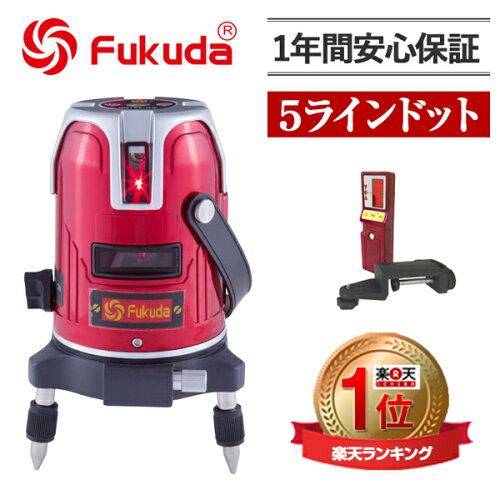FUKUDA フクダ 5ライン ドット レーザー墨出し器 EK-451DP 受光器セット レーザー墨出し器/レーザ...