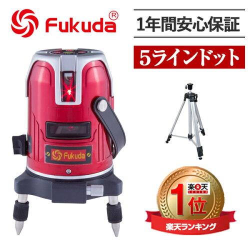 FUKUDA フクダ 5ライン ドット レーザー墨出し器 EK-451DP 三脚セット レーザー墨出し器/レーザー...