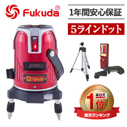 FUKUDA フクダ 5ライン ドット レーザー墨出し器 EK-451DP 三脚・受光器セット レーザー墨出し器/...