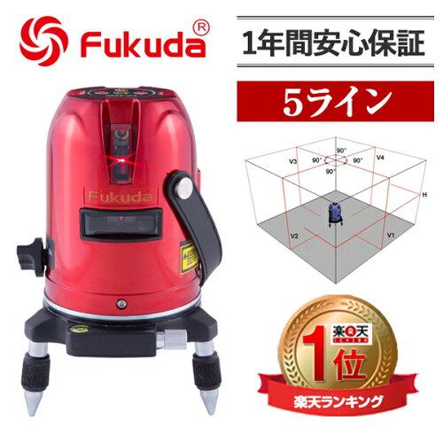 FUKUDA フクダ 5ライン レーザー墨出し器 EK-459P 標準セット レーザー墨出し器/レーザー墨出器/レ...
