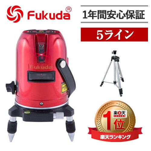 FUKUDA フクダ 5ライン レーザー墨出し器 EK-459P 三脚セット レーザー墨出し器/レーザー墨出器/レ...