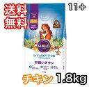 ハロー ドッグフード 犬 エイジングケア 11+ 小粒 平飼いチキン グレインフリー 1.8kg 送料無料 HALO