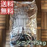 スーパーゴールド チキンプラス シニア犬 15kg ブリーダーパック ドッグフード