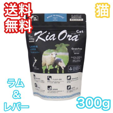 KiaOra キアオラ ラム レバー 300g キャットフード 猫 ブルー バッファロー