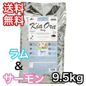キアオラ ラム & サーモン 9.5kg ドッグフード グレインフリー レッドハート KiaOra
