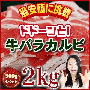牛バラカルビスライス2kgメキシコ産牛肉 2000gでこんなにたっぷり♪牛肉・牛カルビ肉500g4袋牛...