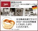 ドイツの老舗ディッチ社製バタープレッツエル父の日 敬老の日 2