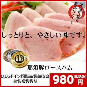 氷温熟成した那須豚ロース肉を使用したハムです。那須豚ロースハム【母の日/父の日/お中元/ギフ...