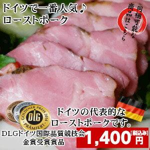 新鮮な那須産豚肩ロース肉を厳選し、仕上げたドイツの代表的なローストポークです。ジャーマン...