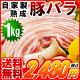 売れ筋★お肉屋さんの熟成豚バラ! 豚肉 ブタ肉 豚 国産 3ミリスライスパック ドドンと1…