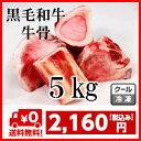 食品・ドリンク・酒通販専門店ランキング22位 送料無料 黒毛和牛 牛骨 5Kg 02P01Mar15