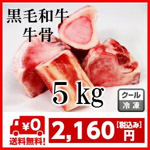 メーカー:スターゼン送料無料 黒毛和牛 牛骨 5Kg 02P01Mar15
