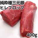 【冷凍食品】【お取り寄せ】元気豚 ヒレブロック 不定貫(500g以上)【千葉県産豚肉】【三元豚】