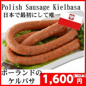 豚腸に腸詰めした後にしっかりと2度燻製されたポーランドの有名な太めのソーセージです。ポーラ...