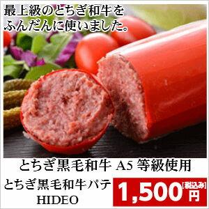 栃木県が誇る「とちぎ和牛」という最高級のブランドを使用した和牛パテです。和牛パテHIDEO 180...