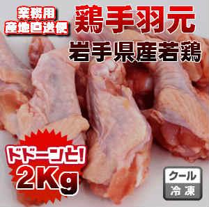 国産鶏手羽元2kg 業務用 送料無料商品と同梱可能国産鶏手羽元2kg 業務用 送料無料商品と同...