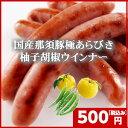 ごろごろと肉感たっぷりの超あらびき。クセになる大人のぜいたくウインナーごくあらびき 柚子...