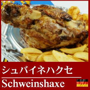 シュバイネハクセ Schweinhaxe