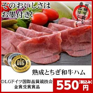 米沢牛や近江牛などにもひけをとらないその美味しさはまさにお墨付き!!熟成和牛ハム02P08Feb1...