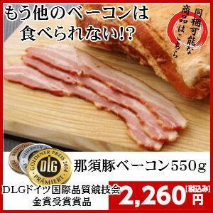 氷温熟成した那須豚バラ肉を使用したベーコンです。那須豚ベーコン 550g【母の日/父の日/お中元...