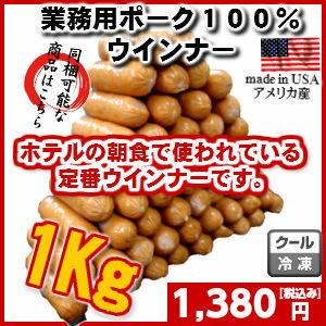 ポーク100%の美味しさ!。お徳用!ウィンナー1kg 激安 業務用 セール02P01Mar15