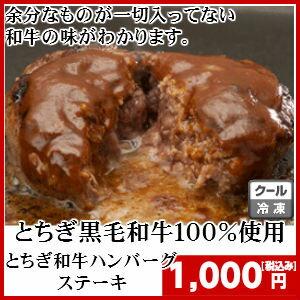 栃木県が誇る「とちぎ和牛」というブランドを使用したハンバーグです。とちぎ和牛ハンバーグ【...