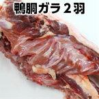 鴨胴ガラ2羽約800g〜約900g Duck carcass for soup stock