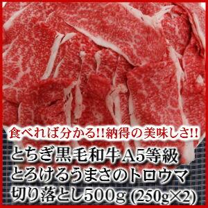 黒毛和牛A5等級こくうま切り落とし500g繊細な霜降りがとろけるやわらかい肉質はすきやき、しゃ...