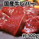 市場直送国産牛レバー約300g(加熱用)父の日 敬老の日