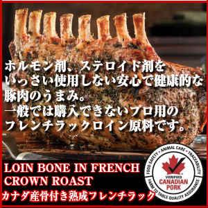 カナダ産熟成フレンチクラウンローストブロック(熟成骨付き豚ロース)【約2.5kg不定貫/2,500円(税込)/kg再計算】canadian pork loin bone in french crown roast