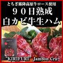 肉のうまみ最大級!!とちぎ霧降高原牛ロース使用白カビ熟成生ハム 90日...