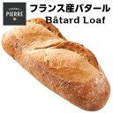 LE FOURNIL DE PIERREフランス産ル・フルニル・ドゥ・ピエール製半焼成バタール330g batard by lalos330g父の日 敬老の日