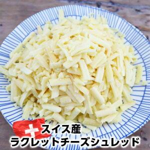 使いやすいスイス産ラクレットチーズシュレッド500g Raclette cheese shred 500g チーズタッカルビやフォンデュ、トーストにも最適です。父の日 敬老の日