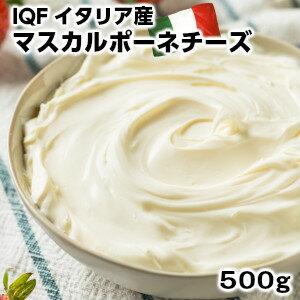 イタリア産ユーロポメラ社製IQFマスカルポーネチーズ500g mascarpone cheese italy父の日 敬老の日