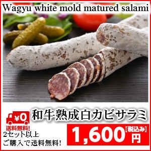 「国産和牛」を素材にドイツ人マイスターと日本人マイスターが企画、それを当社の職人が日本人...